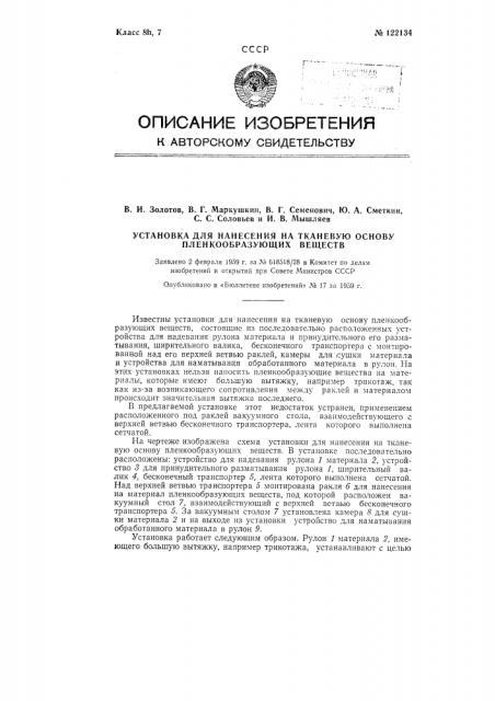 Установка для нанесения на тканевую основу пленкообразующих веществ (патент 122134)