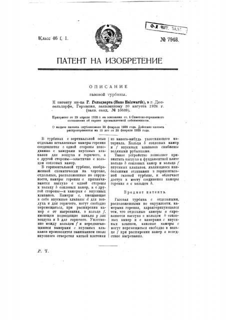 Газовая турбина (патент 7948)