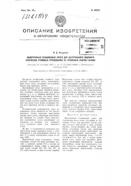 Водогрейный секционный котел для утилизации тепла газов, отходящих от кухонных очагов или варочных котлов (патент 96934)