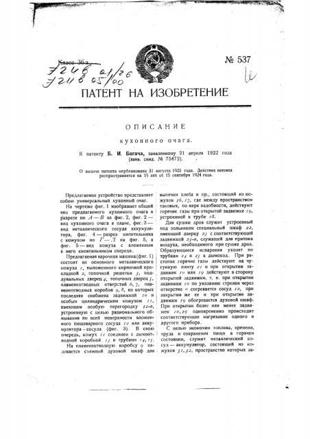 Кухонный очаг (патент 537)