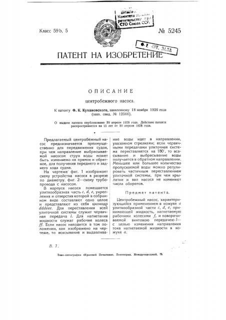 Центробежный насос (патент 5245)