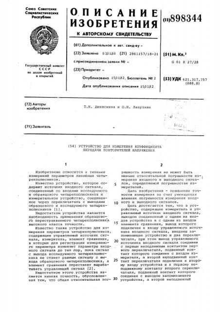 Устройство для измерения коэффициента передачи повторителей напряжения (патент 898344)