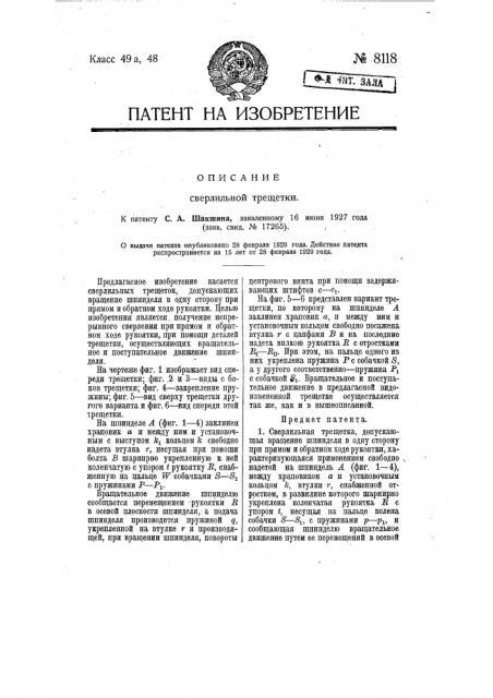 Сверлильная трещотка (патент 8118)
