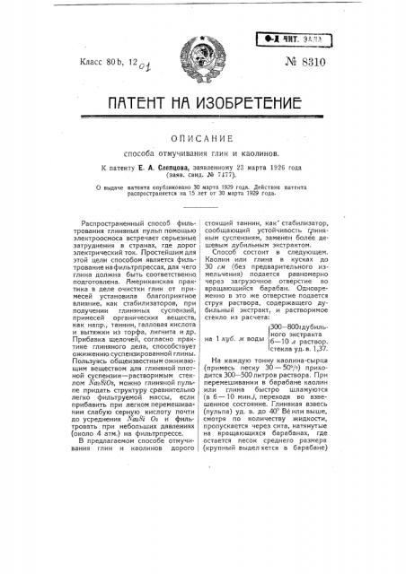 Способ отмачивания глин и каолинов (патент 8310)