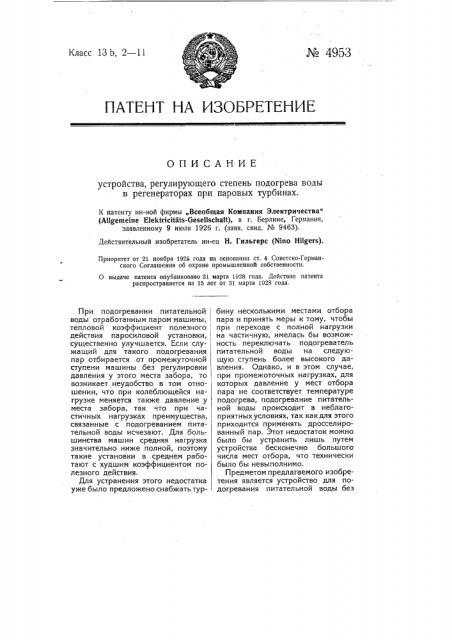 Устройство, регулирующее степень подогрева воды в регенераторах при паровых турбинах (патент 4953)