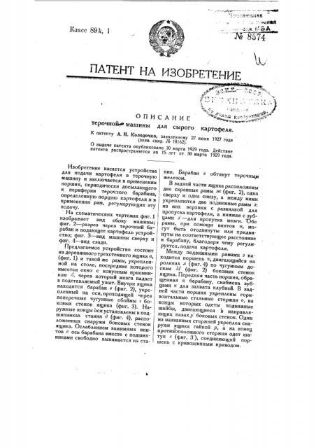 Терочная машина для сырого картофеля (патент 8574)