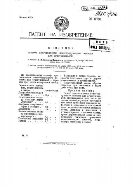 Способ приготовления пенообразующего порошка для огнетушителей (патент 8731)