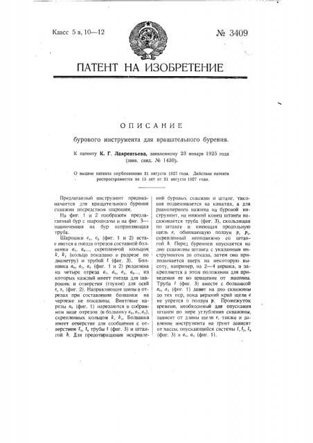 Буровой инструмент для вращательного бурения (патент 3409)