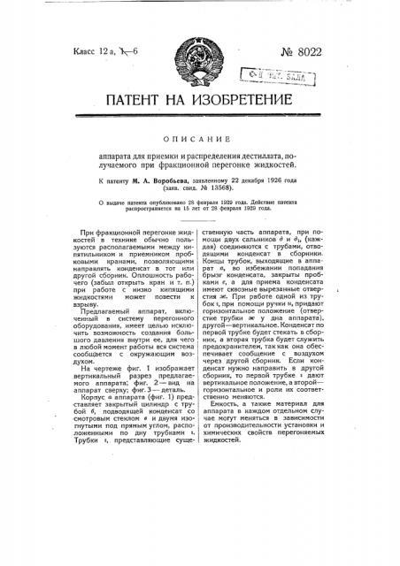Аппарат для приемки и распределения дистиллата получаемого при фракционной перегонке жидкостей (патент 8022)