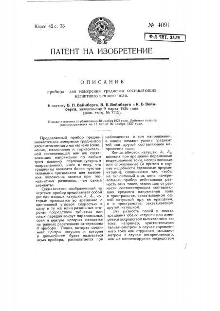 Прибор для измерения градиента составляющих магнитного земного поля (патент 4091)