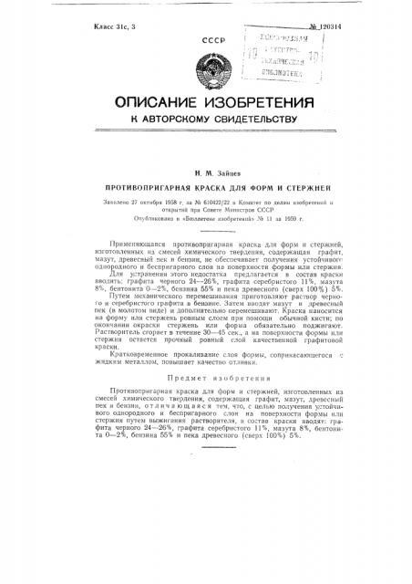 Противопригарная краска для форм и стержней (патент 120314)
