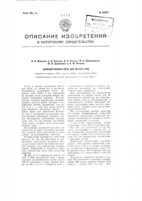 Цилиндрическая печь для обжига руды (патент 93397)