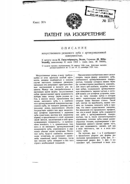 Искусственный резцовый зуб с артикуляционной поверхностью (патент 1178)