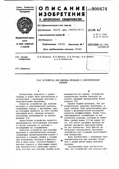 Устройство для монтажа проводов к электрическому разъему (патент 900474)