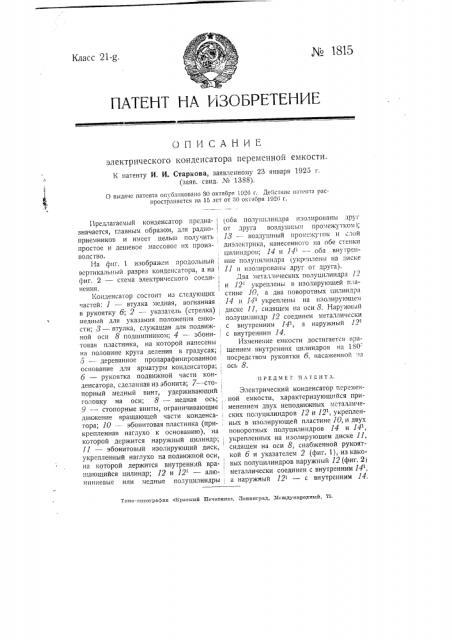 Электрический конденсатор переменной емкости (патент 1815)