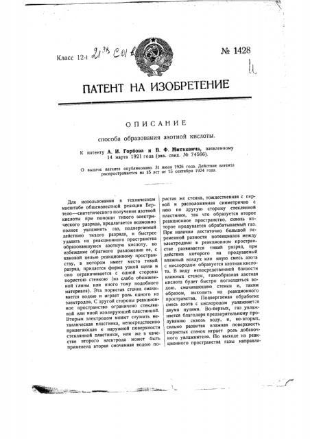 Способ образования азотной кислоты (патент 1428)