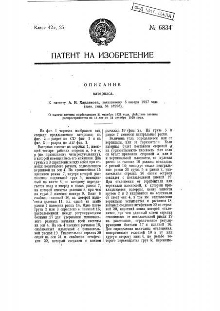 Ватерпас (патент 6834)