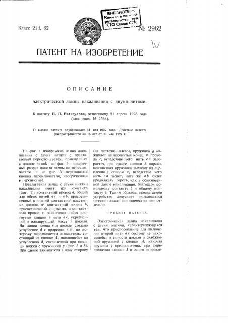 Электрическая лампа накаливания с двумя нитями (патент 2962)