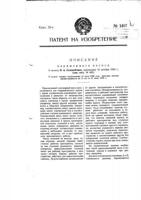 Плунжерный насос (патент 1497)