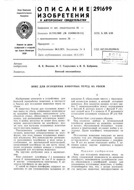 Бокс для оглушения животных перед их убоем (патент 291699)
