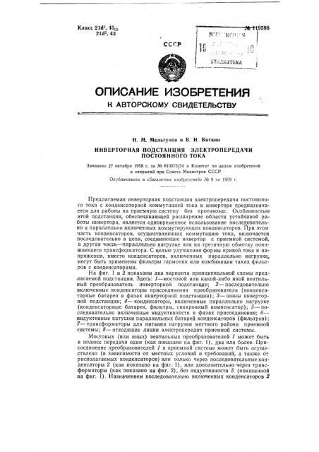 Инверторная подстанция электропередачи постоянного тока (патент 119598)