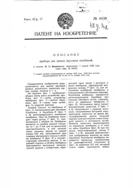 Прибор для записи звуковых колебаний (патент 4438)