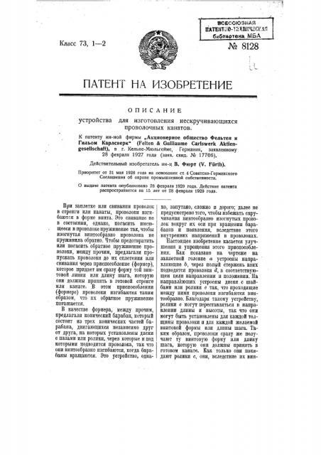 Устройство для изготовления не скручивающихся проволочных канатов (патент 8128)