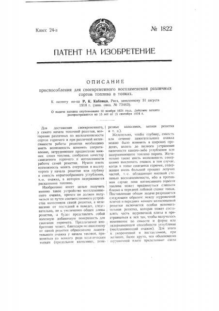 Приспособление для своевременного воспламенения различных сортов топлива в топках (патент 1822)