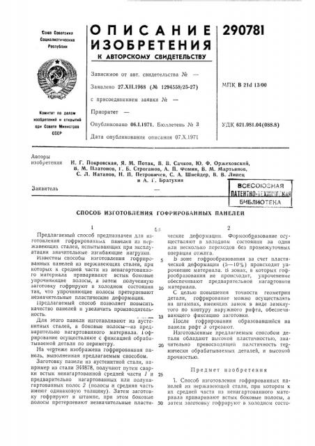 Ная патентно-тгх[пг;г^кйябчблиотька (патент 290781)