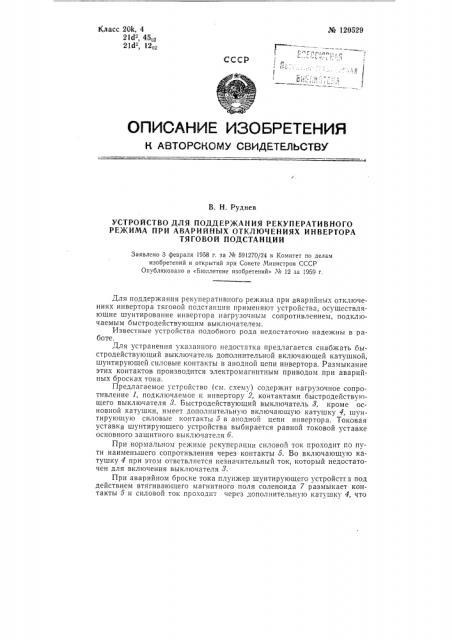 Устройство для поддержания рекуперативного режима при аварийных отключениях инвертора тяговой подстанции (патент 120529)