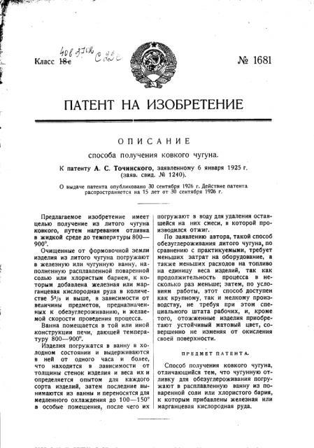 Способ получения ковкого чугуна (патент 1681)