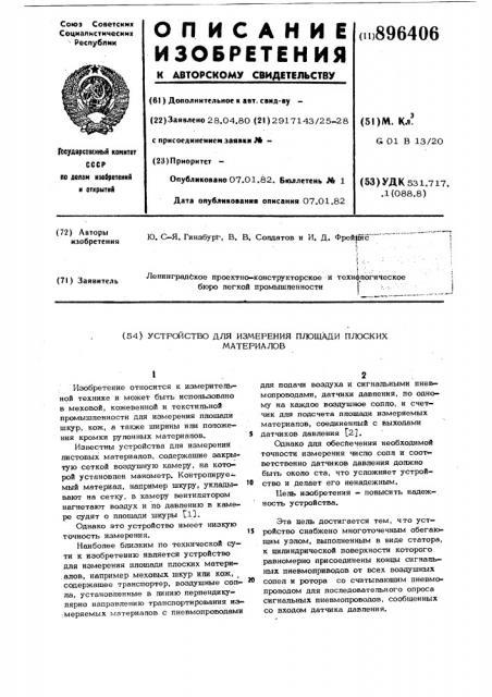 Устройство для измерения площади плоских материалов (патент 896406)