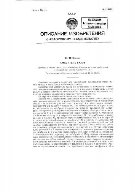Смеситель газов (патент 124198)