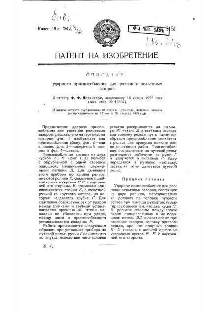 Ударное приспособление для разгонки рельсовых зазоров (патент 6151)