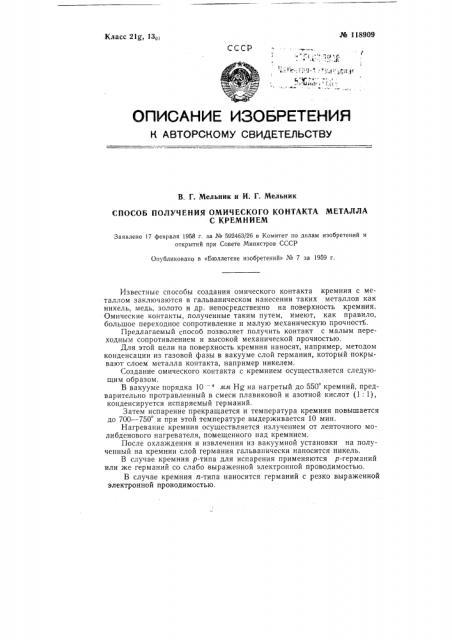 Способ получения омического контакта металла с кремнием (патент 118909)