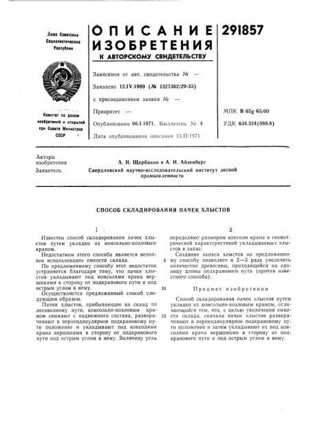 Способ складирования пачек хлыстов (патент 291857)
