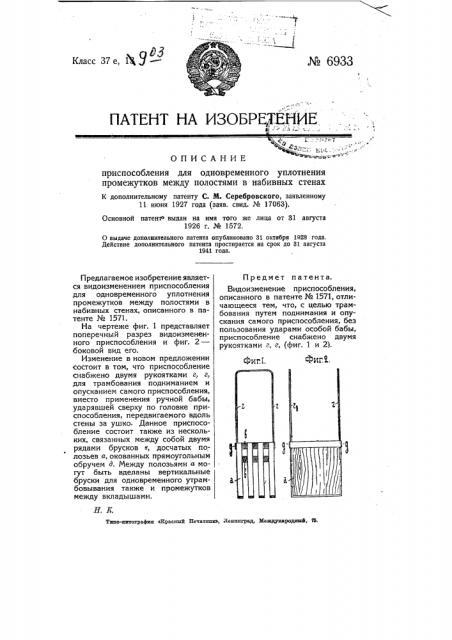 Приспособление для одновременного уплотнения промежутков между полостями в набивных стенах (патент 6933)