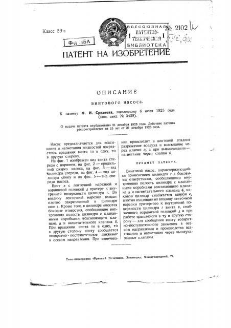 Винтовой насос (патент 2102)