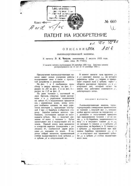 Льновыдергивающая машина (патент 660)