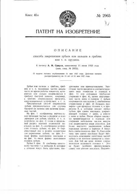 Способ закрепления зубьев или пальцев в граблях или т.п. орудиях (патент 2965)