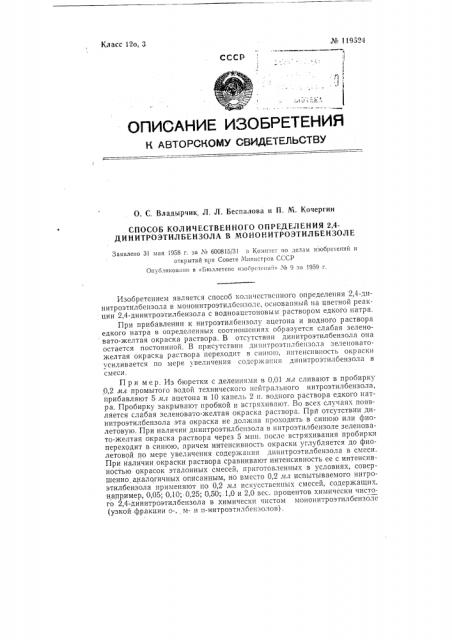 Способ количественного определения 2,4-динитроэтилбензола в мононитроэтилбензоле (патент 119524)