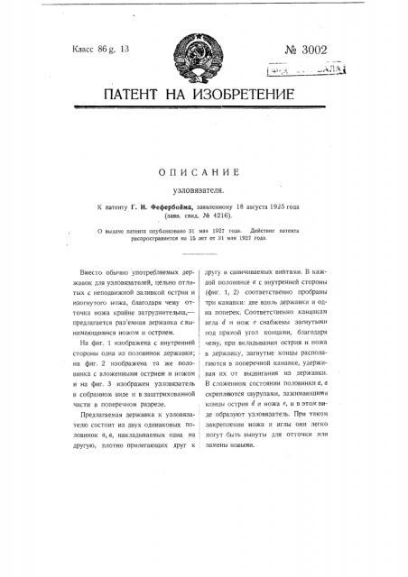 Узловязатель (патент 3002)