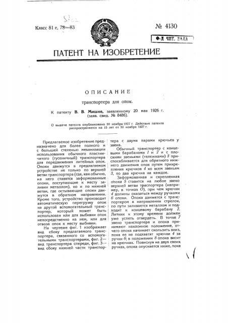 Транспортер для опок (патент 4130)