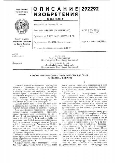 Способ модификации поверхности изделии из поликарбонатов (патент 292292)