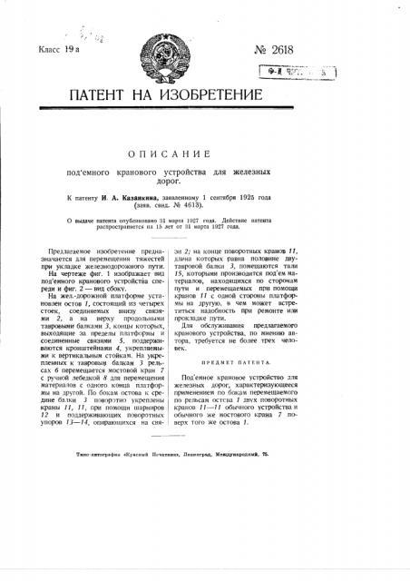 Подъемное крановое устройство для железных дорог (патент 2618)