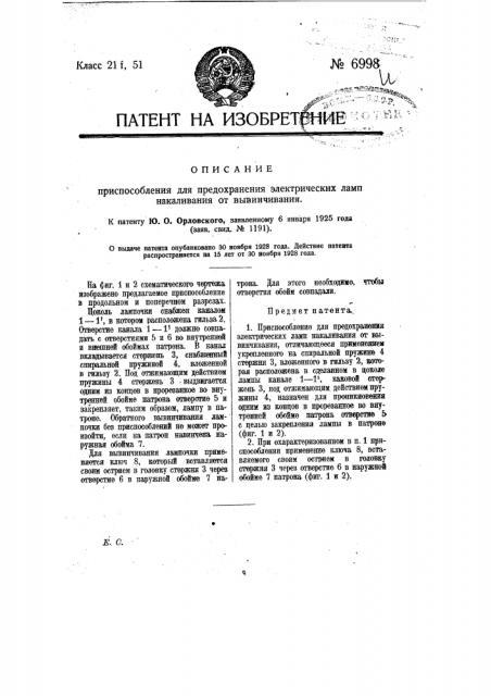 Приспособление для предохранения электрических ламп накаливания от вывинчивания (патент 6998)