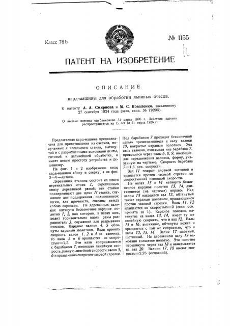 Кард-машина для обработки льняных очесов (патент 1155)