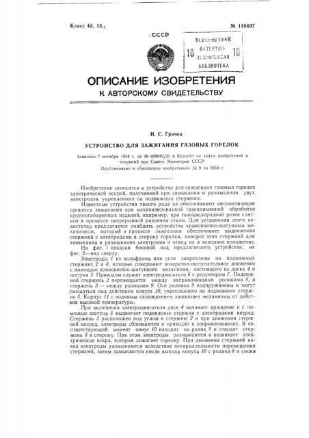 Устройство для зажигания газовых горелок (патент 119497)