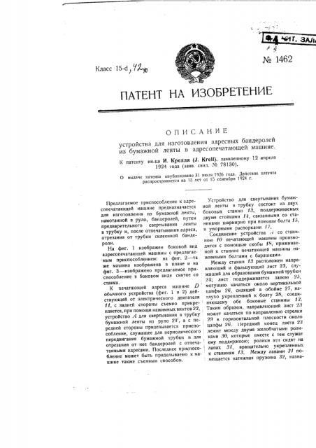 Устройство для изготовления адресных бандеролей из бумажной ленты в адресопечатающей машине (патент 1462)