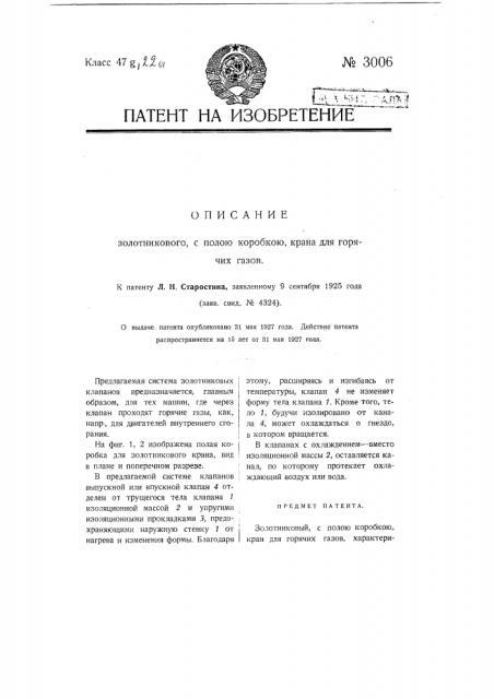 Золотниковый, с полою коробкою, кран для горячих газов (патент 3006)